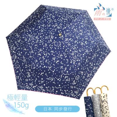 【雨之情】日本花布包邊小彎頭折傘- 3款-極輕量/防曬/抗UV/晴雨傘(選款不挑色) (6.1折)