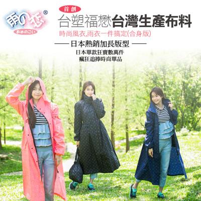 雨之戀福懋時裝風雨衣贈包包防水袋 (4.5折)