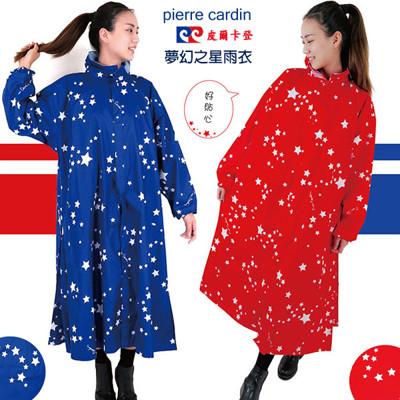 【Pierre cardin】皮爾卡登夢幻之星成人尼龍雨衣-2色可選 (5.5折)
