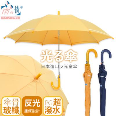 【台灣雨之情】日本進口光之兒童傘-防潑水/迷你長傘/防風/童傘/反光邊條 (5.1折)