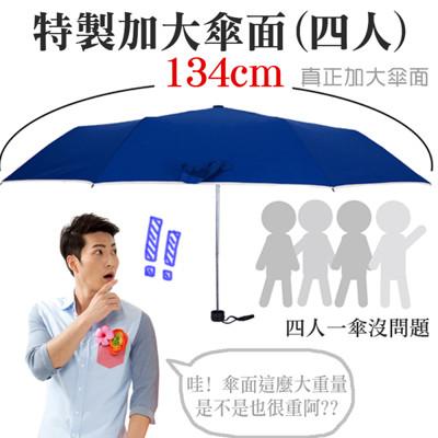 特大傘面速乾布抗強風傘 (3.7折)