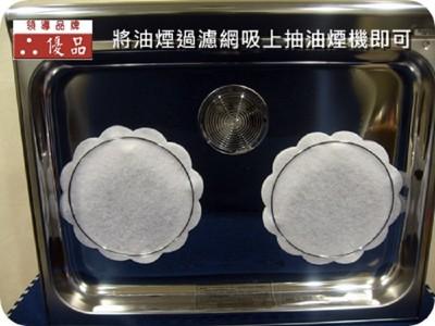 【優品過濾網】花樣型油煙過濾網補充包(花樣型過濾網x45) (7折)
