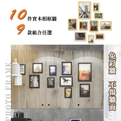 北歐簡約相框牆 10件組合 送圖卡+科技黏土 實木畫框 照片牆 相片牆 (7.6折)