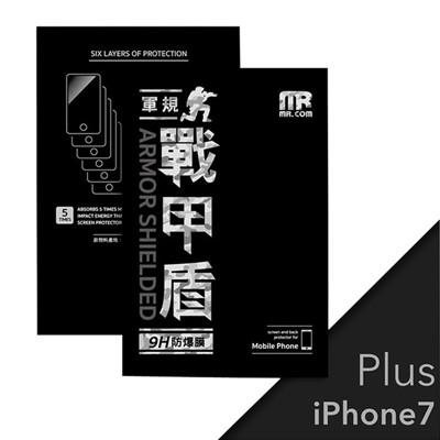 Mr.com戰甲盾軍規防爆3D滿版玻璃保護貼 (iPhone 7 Plus) (8折)
