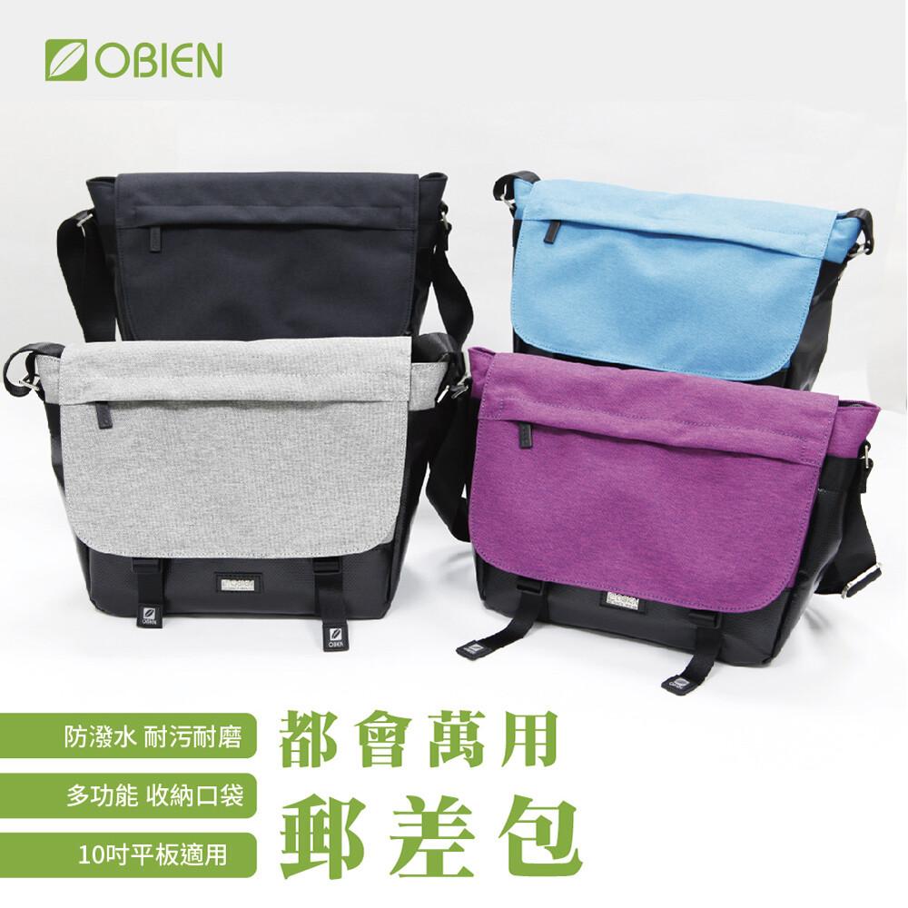 obien 歐品漾 萬用型小郵差包/斜肩包 (7色可選)