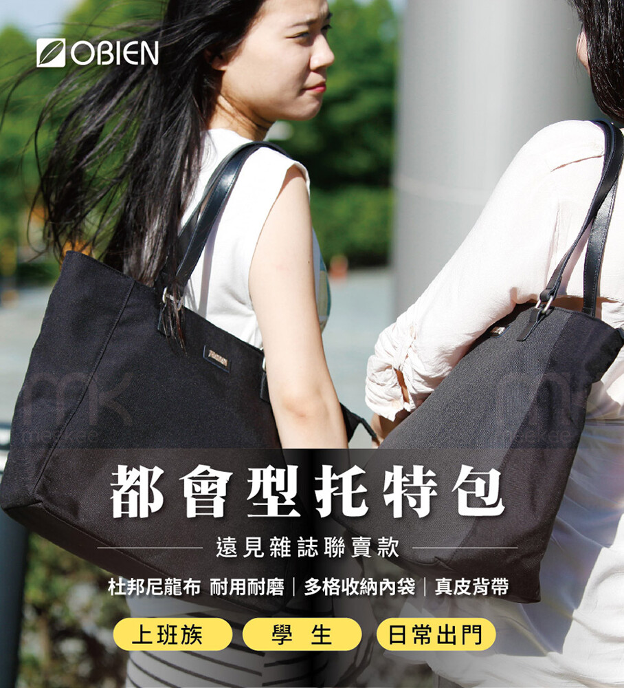 obien 歐品漾 都會型托特包/側肩包 (2色可選)