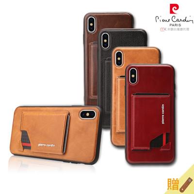 [ iPhone Xs Max ] 法國皮爾卡登6.5吋極簡卡袋款可側立式真皮手機殼 四色 (5.5折)