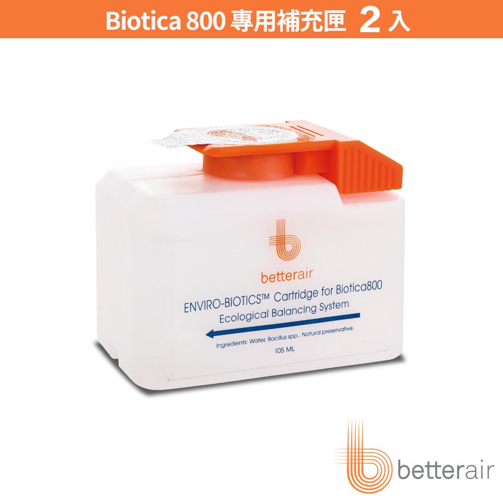 betterair 益生菌環境清淨機 biotica 800-專用補充匣2入