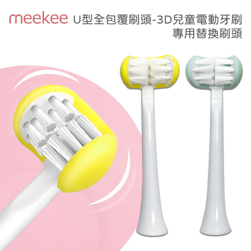 meekee u型全包覆刷頭-3d兒童電動牙刷 專用替換刷頭