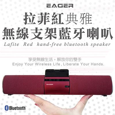 EAGER 拉菲紅典雅無線支架藍牙喇叭 (LQ-08) (7.6折)