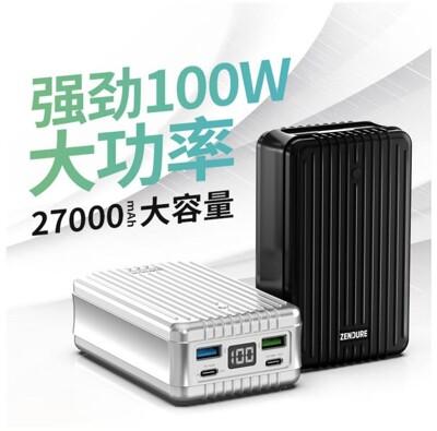 zendure 27000mah super tank 100W 雙PD雙USB (6.8折)