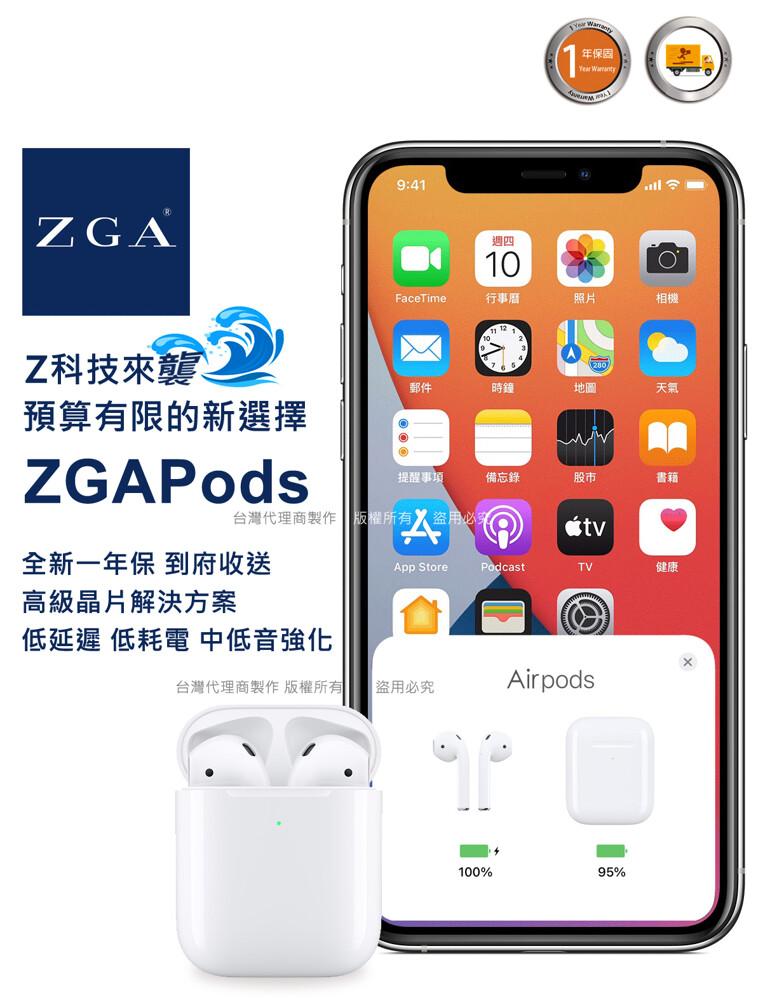 zga原廠 airpods2 tws藍芽耳機  完美替代方案  一年到府收送