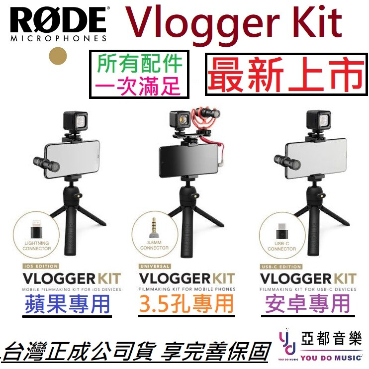 rode vlogger kit iphone/type c/3.5/安卓/蘋果 手機 錄音 公司貨