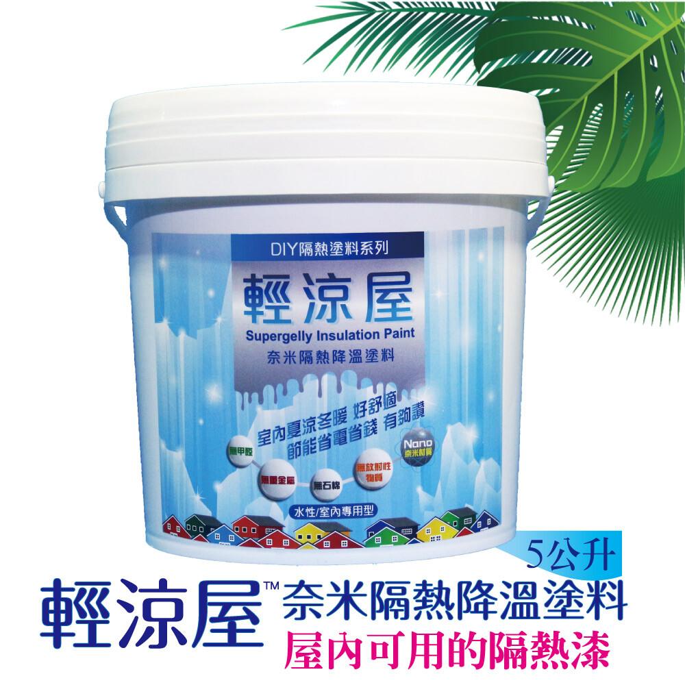 輕涼屋奈米隔熱降溫防結露塗料5公升 (內牆外牆屋頂均可使用)