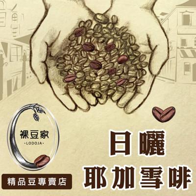 【LODOJA裸豆家】日曬耶加雪菲G1精品咖啡 (3.6折)