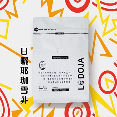 【LODOJA裸豆家】日曬耶加雪菲G1精品咖啡 (3.9折)