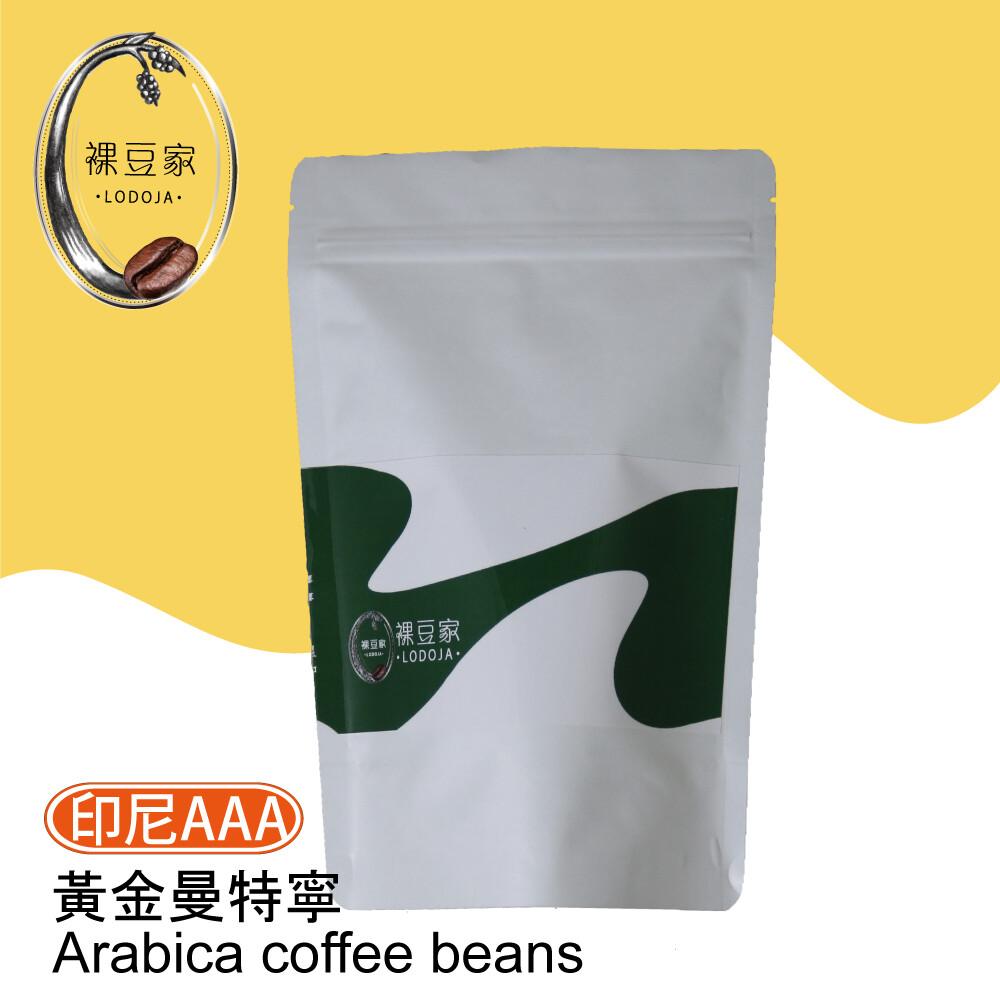 lodoja裸豆家黃金曼特寧精品咖啡豆1磅