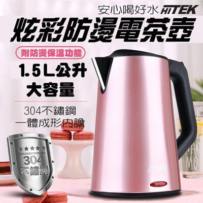 【HITEK】炫彩防燙保溫電茶壺-玫瑰金 (WK-1530) (3.8折)