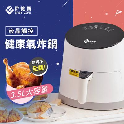 【EL伊德爾】3.5L液晶觸控健康氣炸鍋-豪華五件組 (EH1804A) (3.8折)