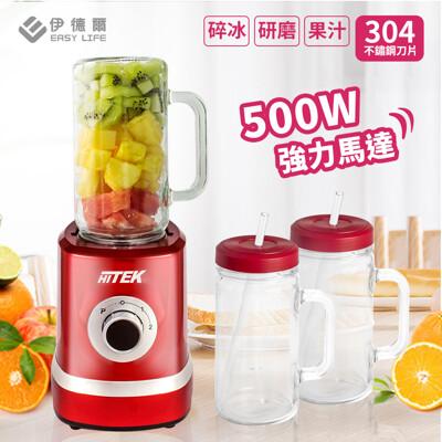 【HITEK】多功能食物料理機-玻璃杯雙杯組 (WK-700) (4折)
