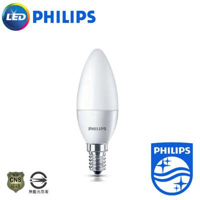 綠的照明|PHILIPS飛利浦 LED 3.5W E14 全電壓 尖霧 蠟燭燈 小夜燈 無藍光 (5.9折)