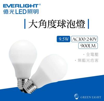 綠的照明|億光9.5W E27 球泡燈 全電壓 大角度 廣角型 全周光 節能省電 CNS認證 (4.4折)