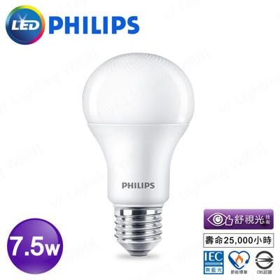 W照明|PHILIPS飛利浦 LED 7.5W E27 舒視光 全電壓 燈泡 球泡燈 無藍光 (4.3折)