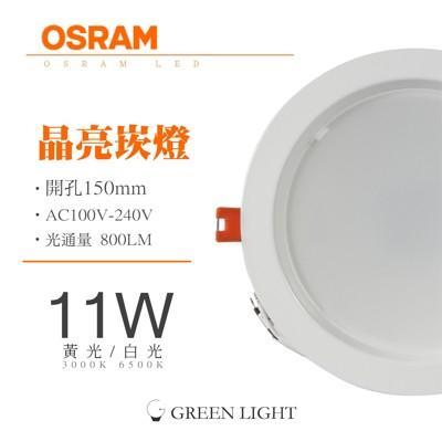 綠的照明|OSRAM 歐司朗 全電壓 11W晶亮LED崁燈 100-240V 通過CNS認證 無藍光 (3.9折)