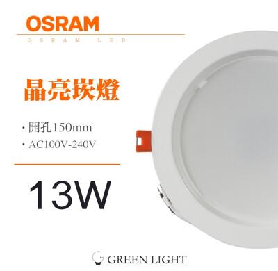 W照明|OSRAM 歐司朗 全電壓 13W晶亮LED崁燈 100-240V 通過CNS認證 無藍光 (3.9折)