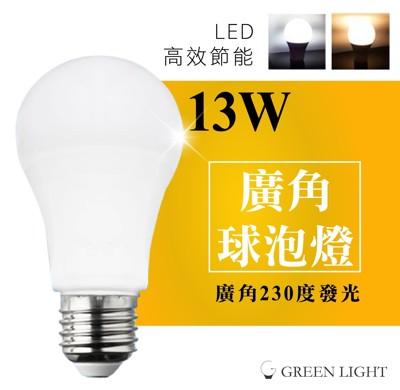綠的照明|全電壓 13W E27 LED 球泡燈 燈泡 CNS認證 無藍光 全電壓 節能省電80% (5折)