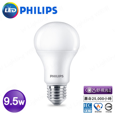 W照明|PHILIPS飛利浦 LED 9.5W E27 舒視光 全電壓 燈泡 球泡燈 無藍光 (5折)