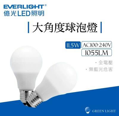 綠的照明|億光 11.5W E27 球泡燈 全電壓 大角度 廣角型 全周光 節能省電 CNS認證 (4.8折)