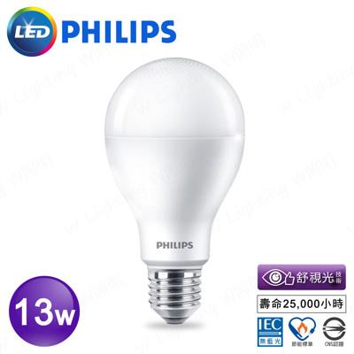 W照明|PHILIPS飛利浦 LED 13W E27 舒視光 全電壓 燈泡 球泡燈 無藍光 (6.3折)