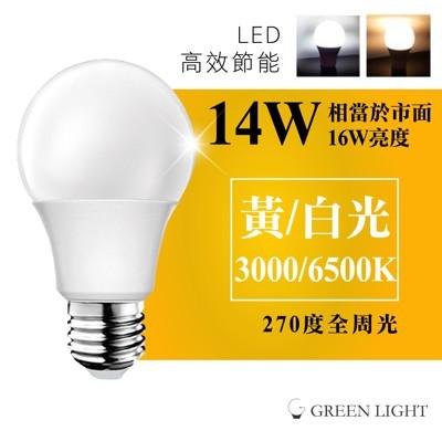 綠的照明|全電壓 14W E27 LED 球泡燈 燈泡 CNS認證 無藍光 全電壓 節能省電80% (4.4折)