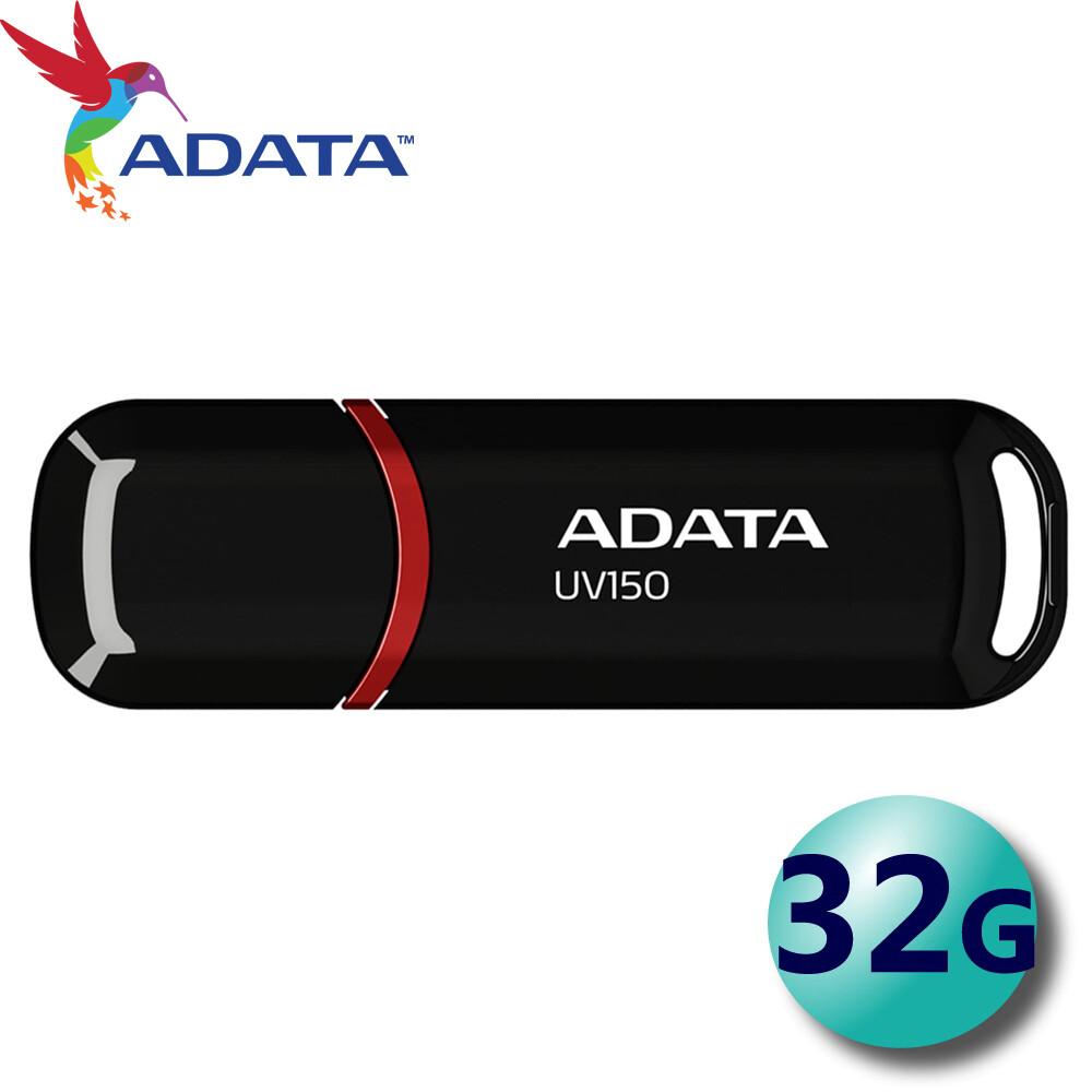 公司貨adata 威剛 32g 32gb dash drive uv150 usb3.2 隨身碟