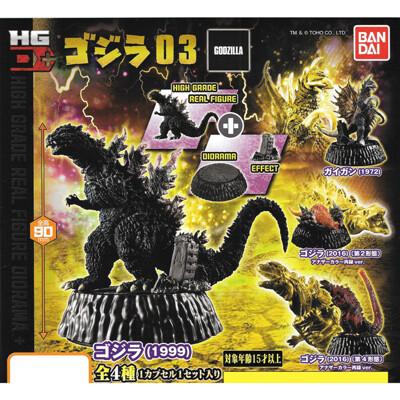 全套4款 哥吉拉 HG D+ 03 扭蛋 轉蛋 公仔 恐龍 GODZILLA 【417477】 (5折)