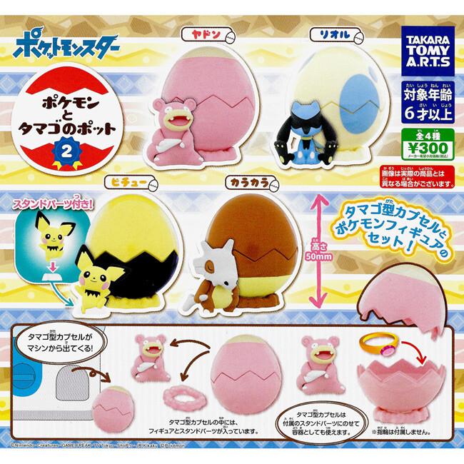 全套4款 精靈寶可夢 蛋殼公仔 p2 扭蛋 轉蛋 神奇寶貝 皮丘 呆呆獸 環保蛋殼 884146