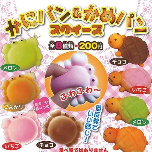 全套8款 捏捏螃蟹&烏龜麵包 吊飾 扭蛋 轉蛋 捏捏樂 軟軟 squishy 日本正版 100587
