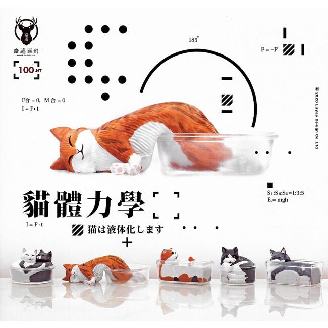 全套5款 貓體力學 扭蛋 轉蛋 模型 神奇貓咪 貓咪液體化 喵星人 路遙圓創709068