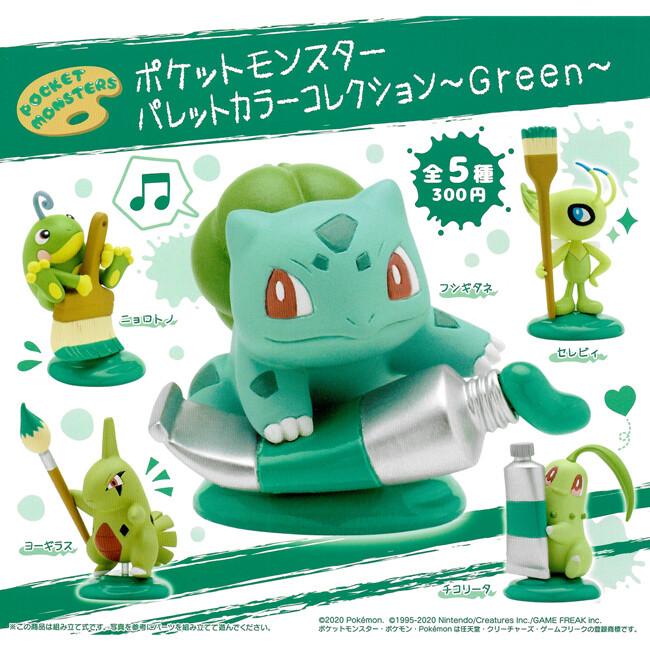 全套5款 寶可夢 繪具公仔 p6 綠色篇 扭蛋 轉蛋 神奇寶貝 妙蛙種子 菊草葉 304319