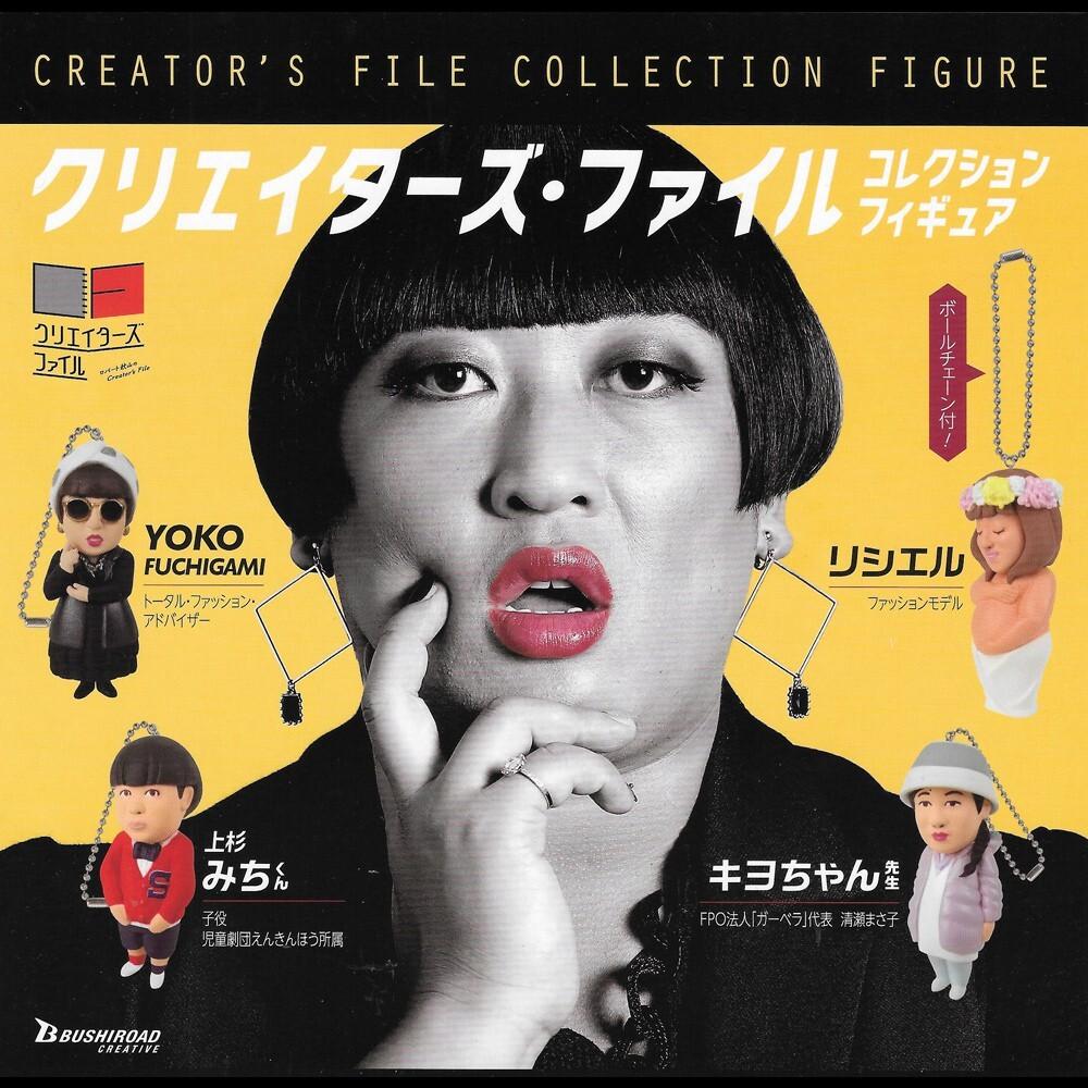 全套4款 creators file 人物公仔 扭蛋 轉蛋 秋山龍次 吊飾 日本正版717646