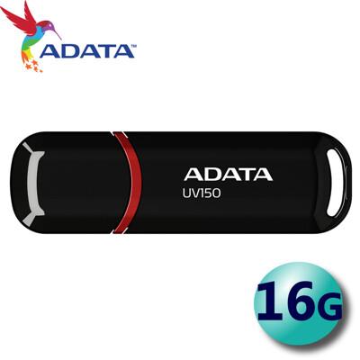 【公司貨】ADATA 威剛 16GB 16G DashDrive UV150 USB3.2 隨身碟 (3.3折)
