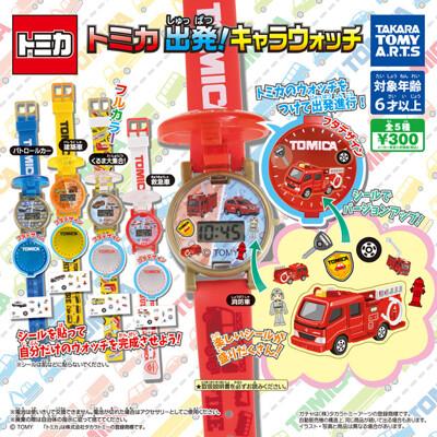 全套5款 多美小汽車 出發電子錶 扭蛋 轉蛋 手錶 兒童錶 造型電子錶 TOMICA 892288 (4.5折)