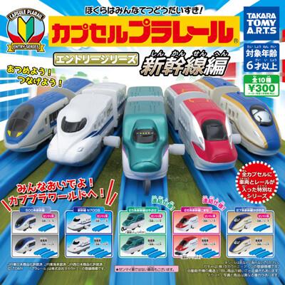 全套10款 PLARAIL小火車 新幹線篇 扭蛋 轉蛋 PLARAIL 玩具車 892752 (4.7折)