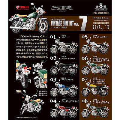 盒裝10入 1/24 古董機車集 Vol.7 盒玩 模型 YAMAHA SR400【604146】 (5折)