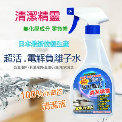日本新科技  環保天然 清潔劑 (3.3折)
