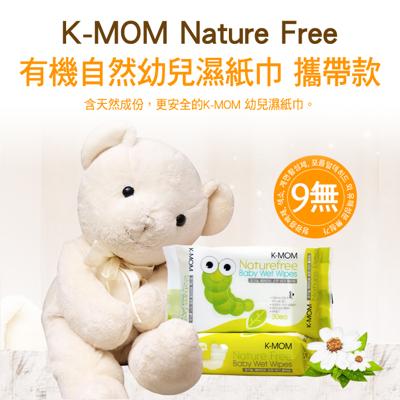 【韓國MOTHER-K】有機自然幼兒濕紙巾-基本款隨身包(30張) (4.9折)
