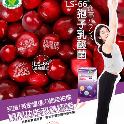 【遠東生技】LS-66 孢子乳酸菌粉末(30包/1盒組) (6.4折)