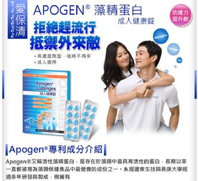 【遠東生技】Apogen藻精蛋白成人健康錠(30錠/1盒) (4.4折)