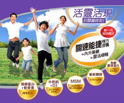 【遠東生技】關速能捷 新一代專利MSM配方 90粒 (6.2折)